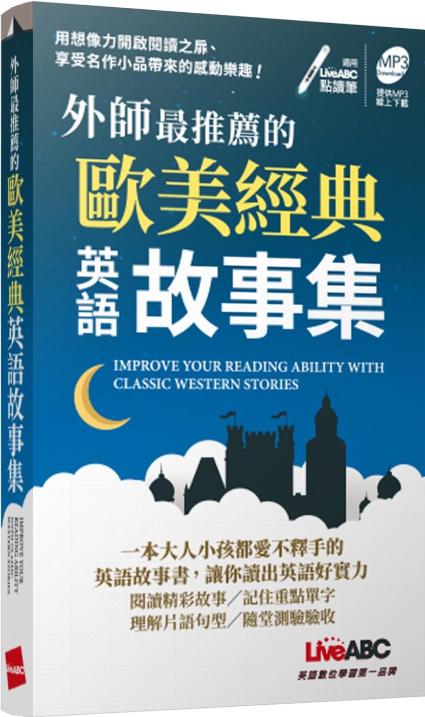 外師最推薦的歐美經典英語故事集...