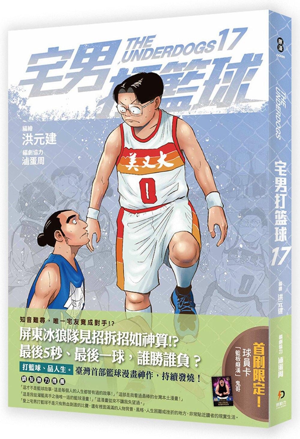 宅男打籃球 第十七集