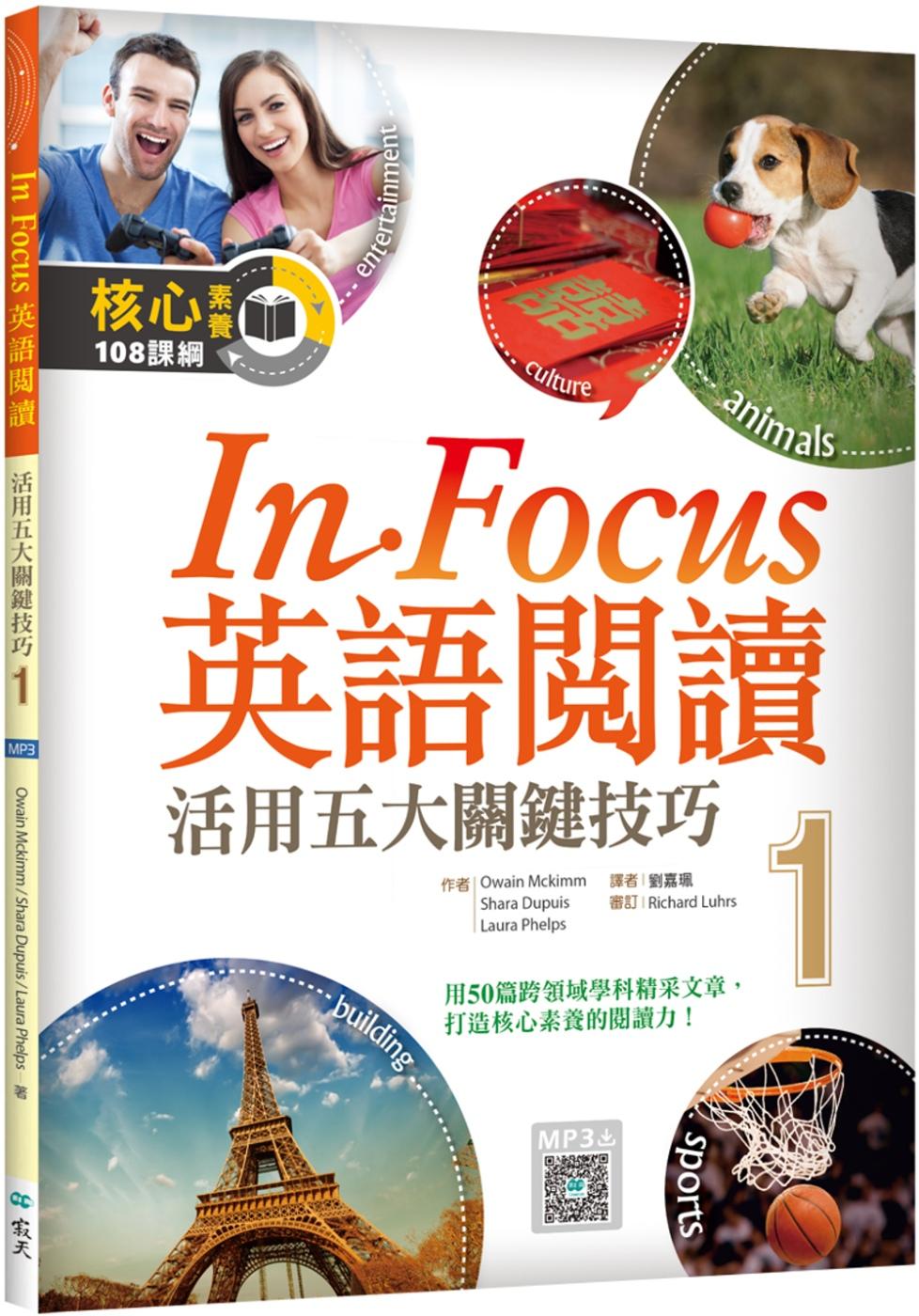 In Focus...
