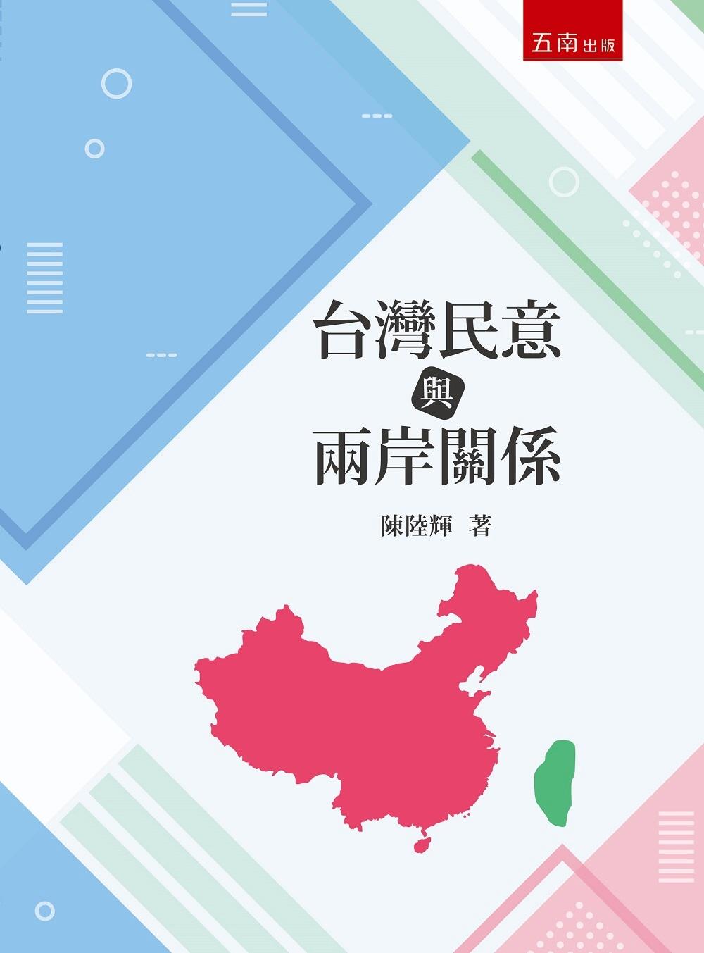 台灣民意與兩岸關係