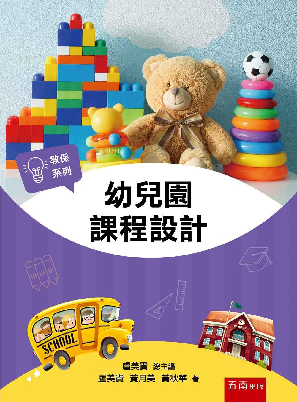 幼兒園課程設計