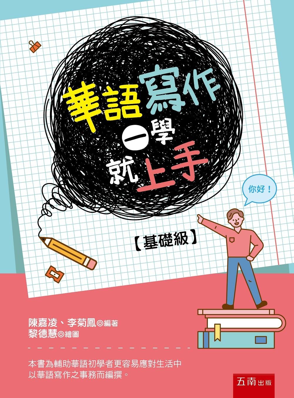 華語寫作一學就上手【基礎級】