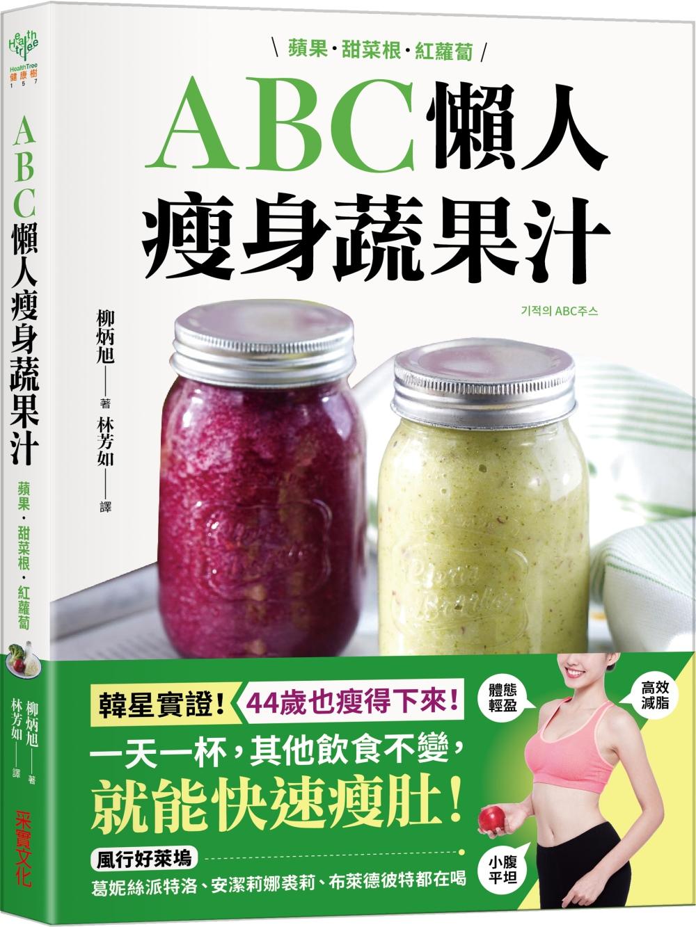 ABC懶人瘦身蔬果汁:蘋果.甜...