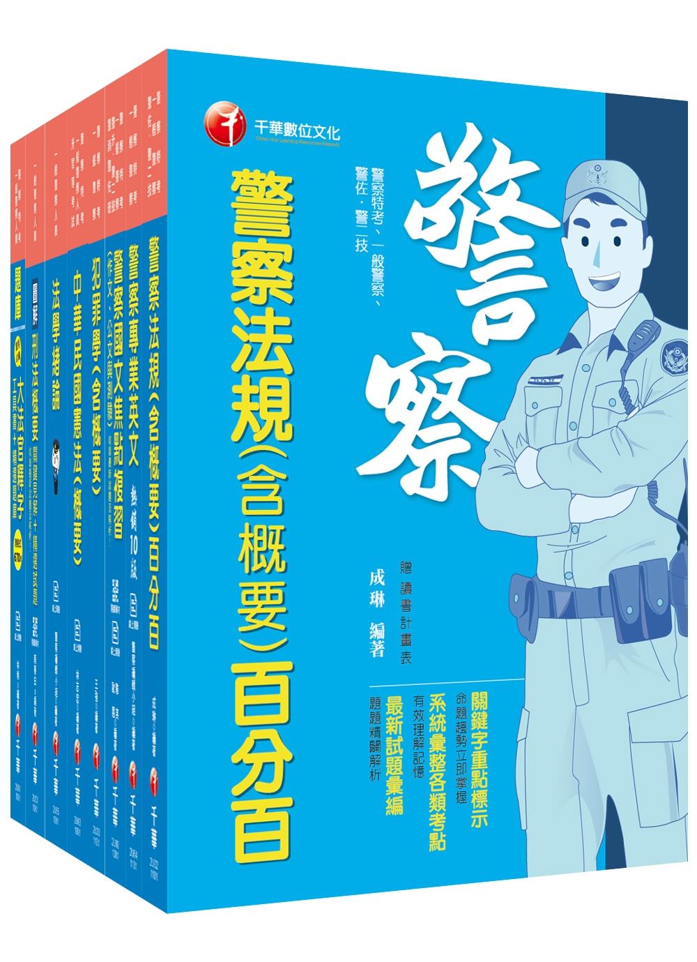 2021[行政警察人員四等]一...