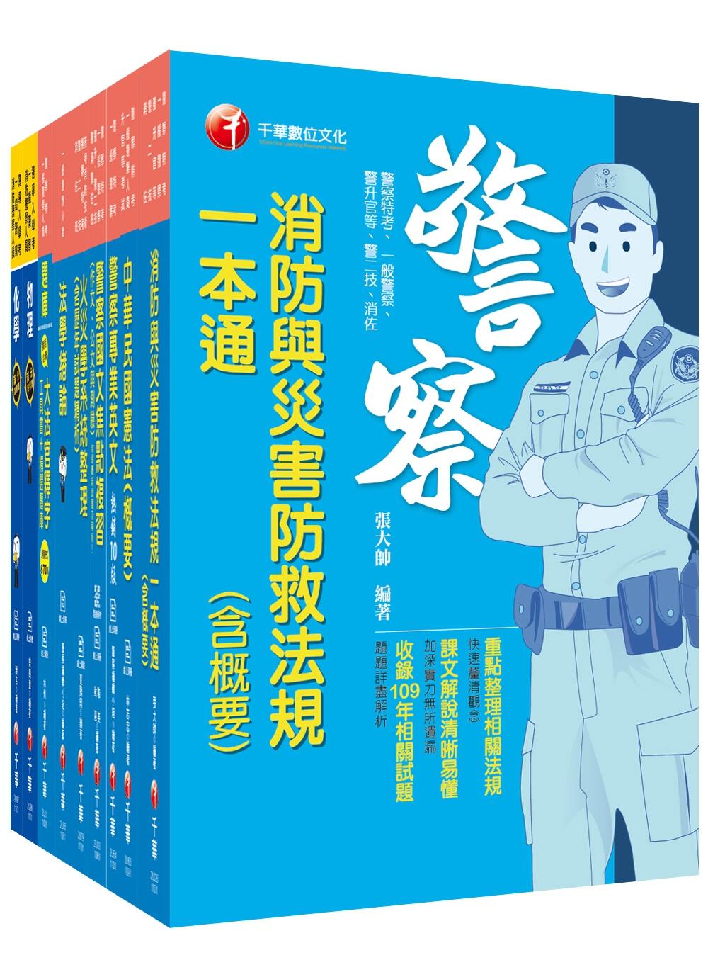 2021[消防警察人員四等]一...