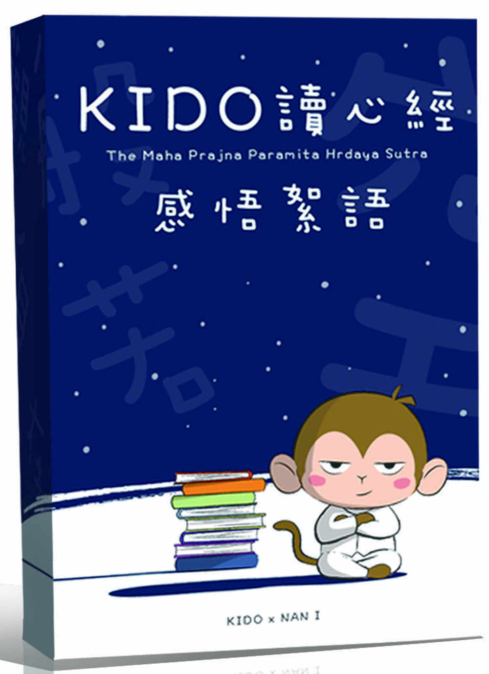 《KIDO讀心經 感悟絮語》