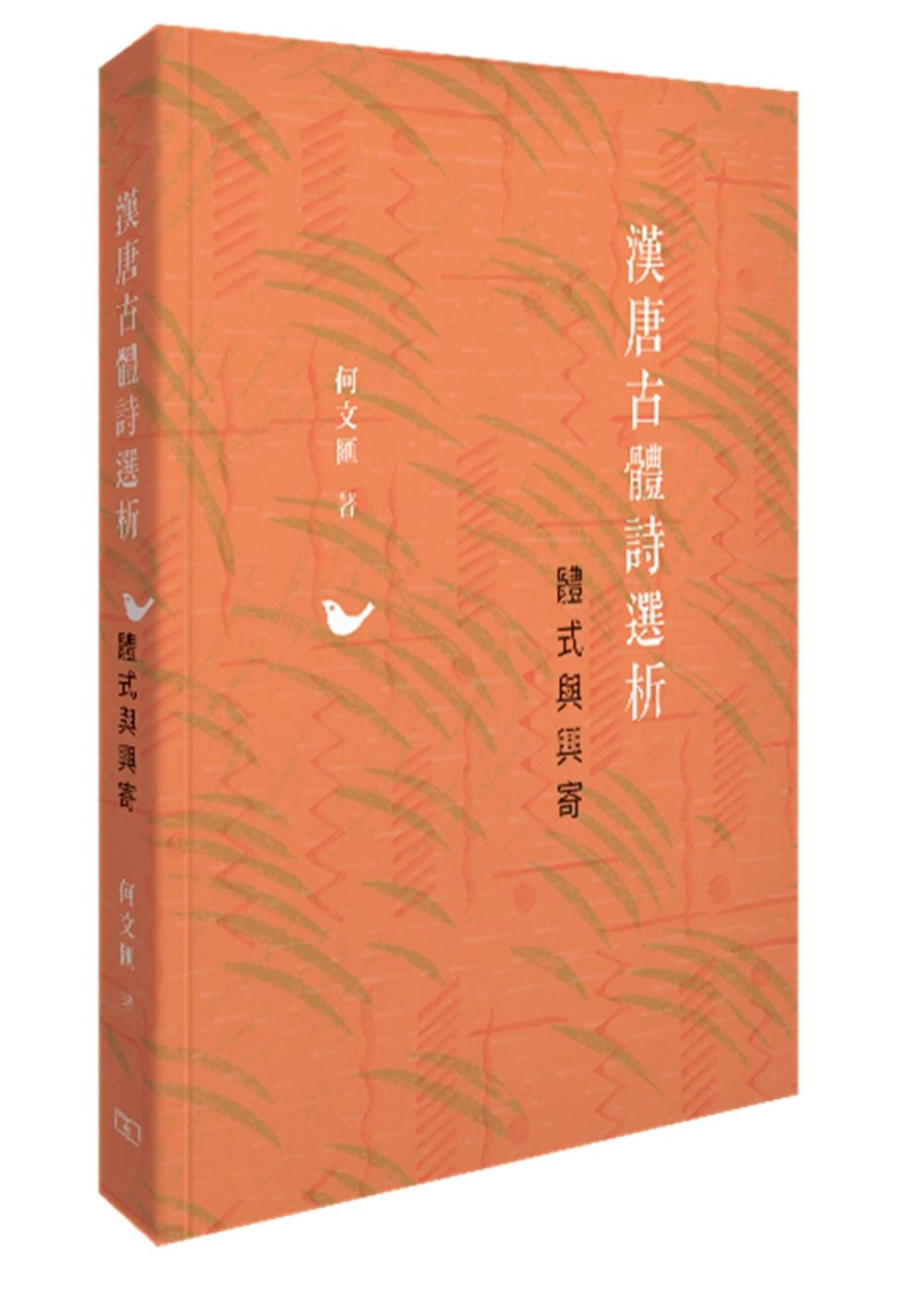 漢唐古體詩選析:體式與興寄