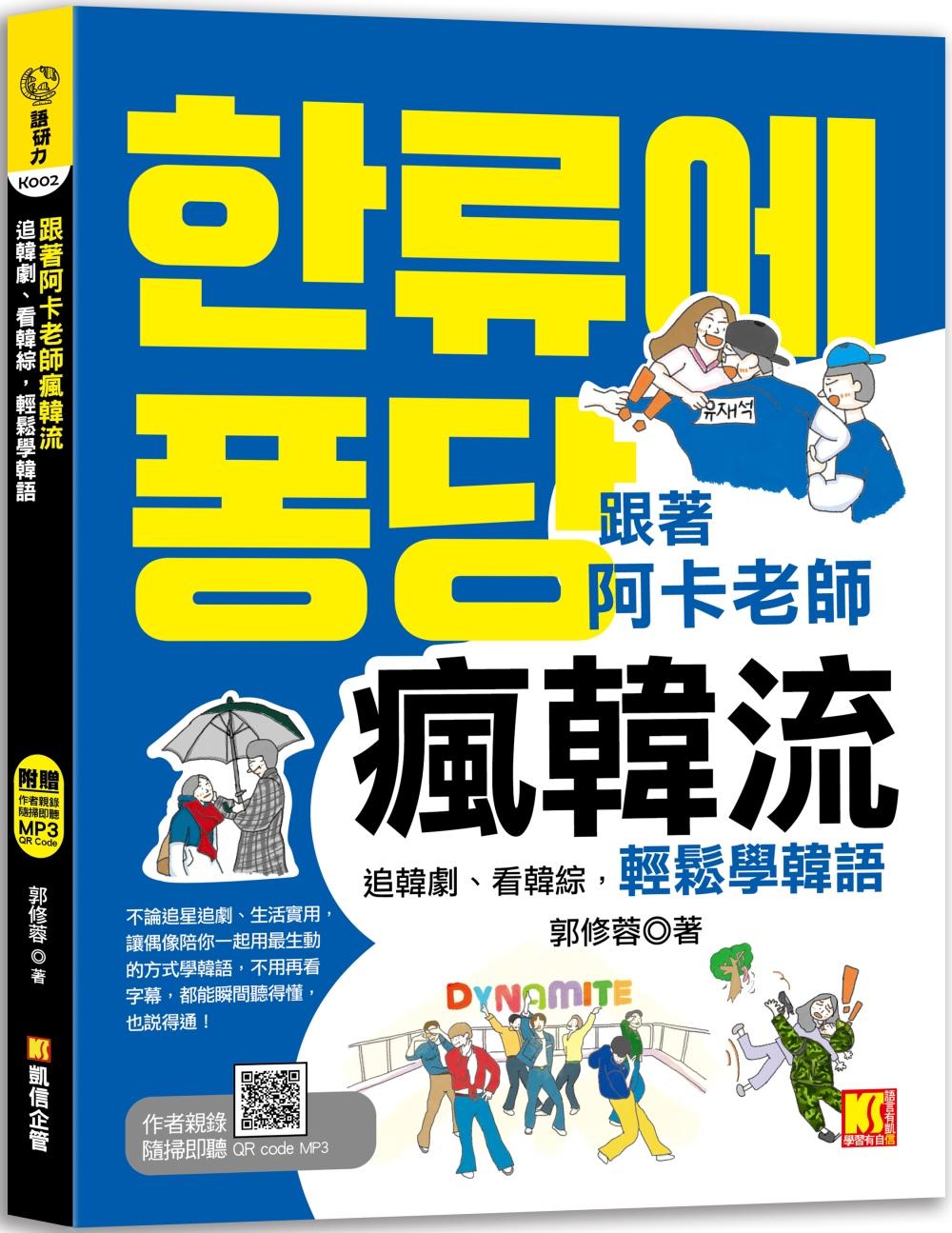 跟著阿卡老師瘋韓流:追韓劇、看...