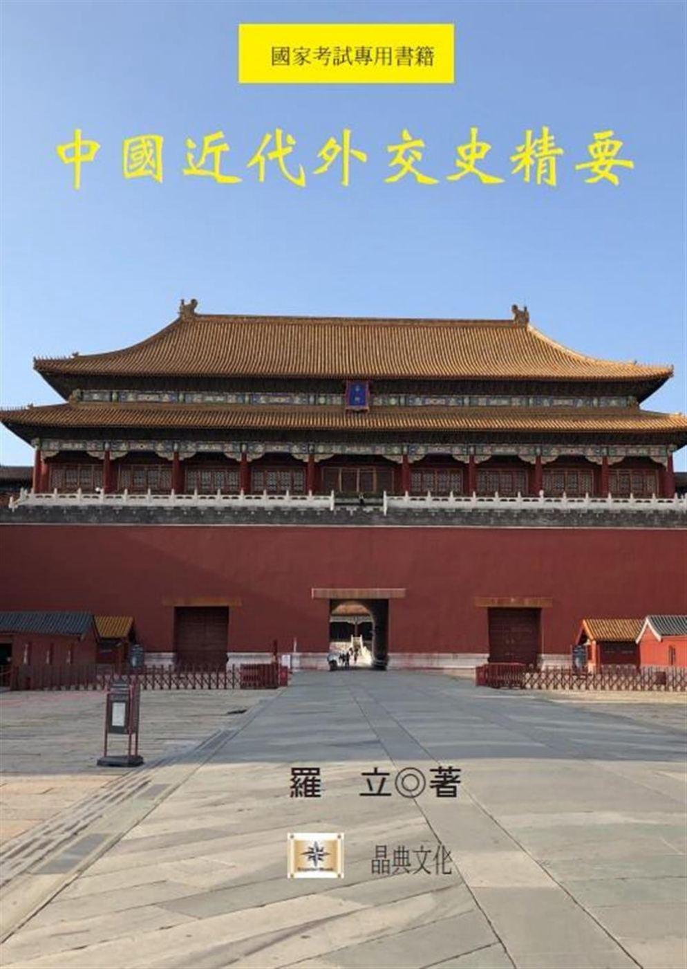 中國近代外交史精要(二版)