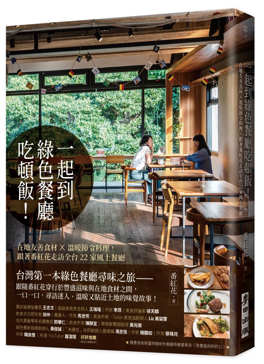 一起到綠色餐廳吃頓飯!——在地友善食材×溫暖節令料理,跟著番紅花走訪全台22家風土餐廳