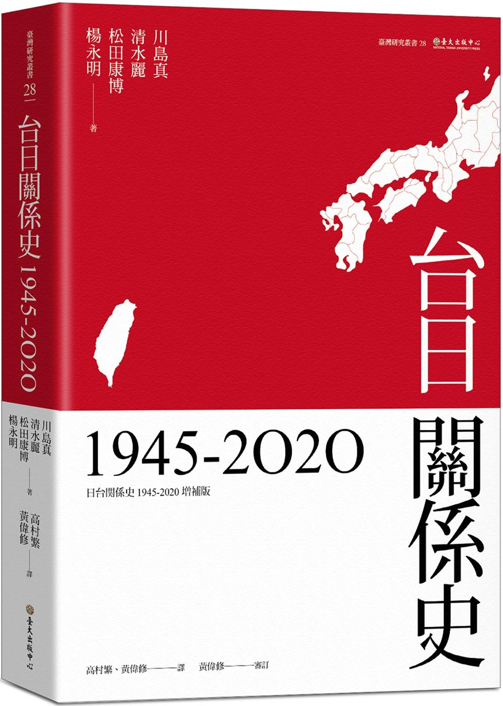 台日關係史(1945-2020...