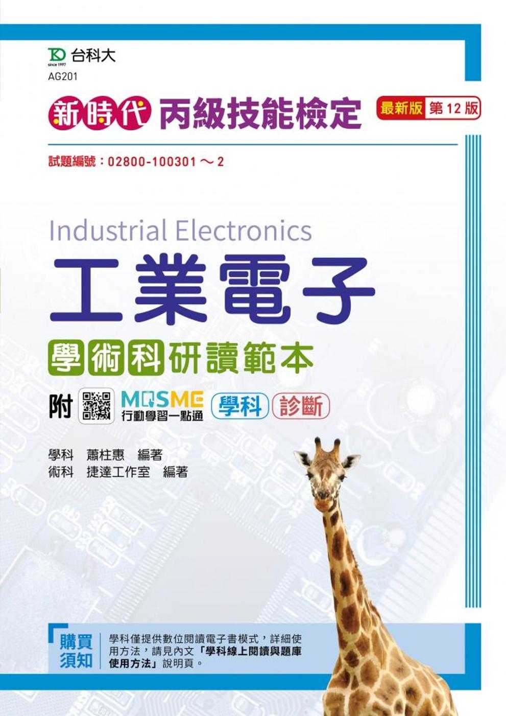 新時代 丙級工業電子學術科研讀...