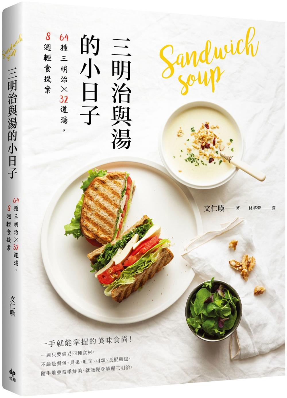 三明治與湯的小日子:64種三明...