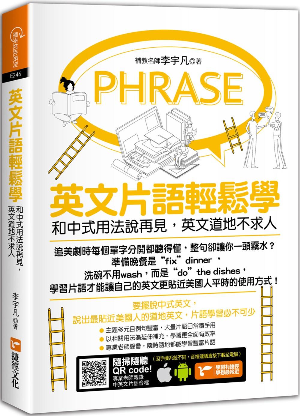 英文片語輕鬆學:和中式用法說再...