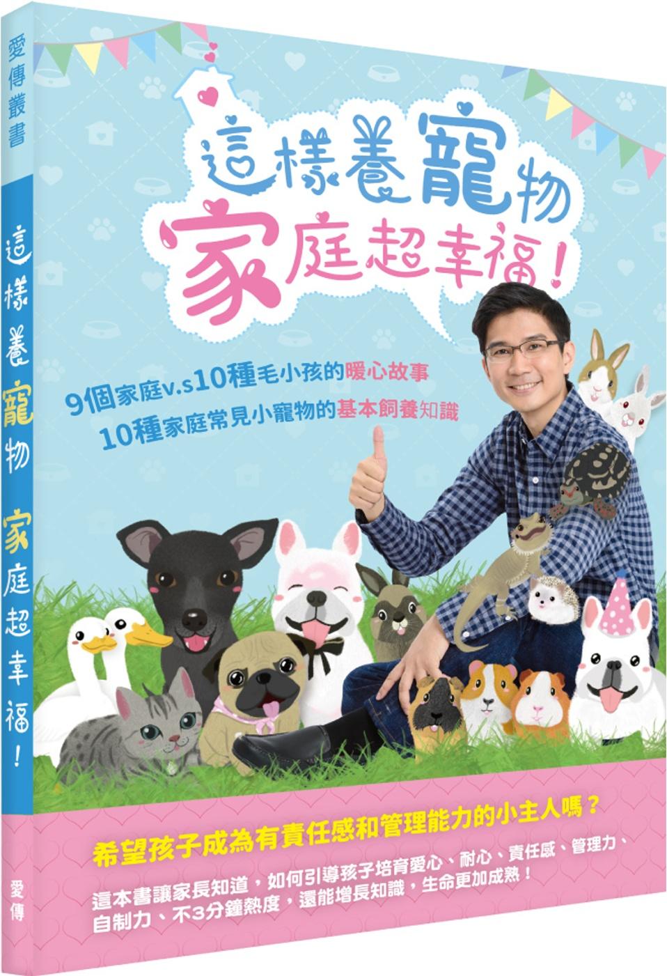 這樣養寵物,家庭超幸福!:9個...
