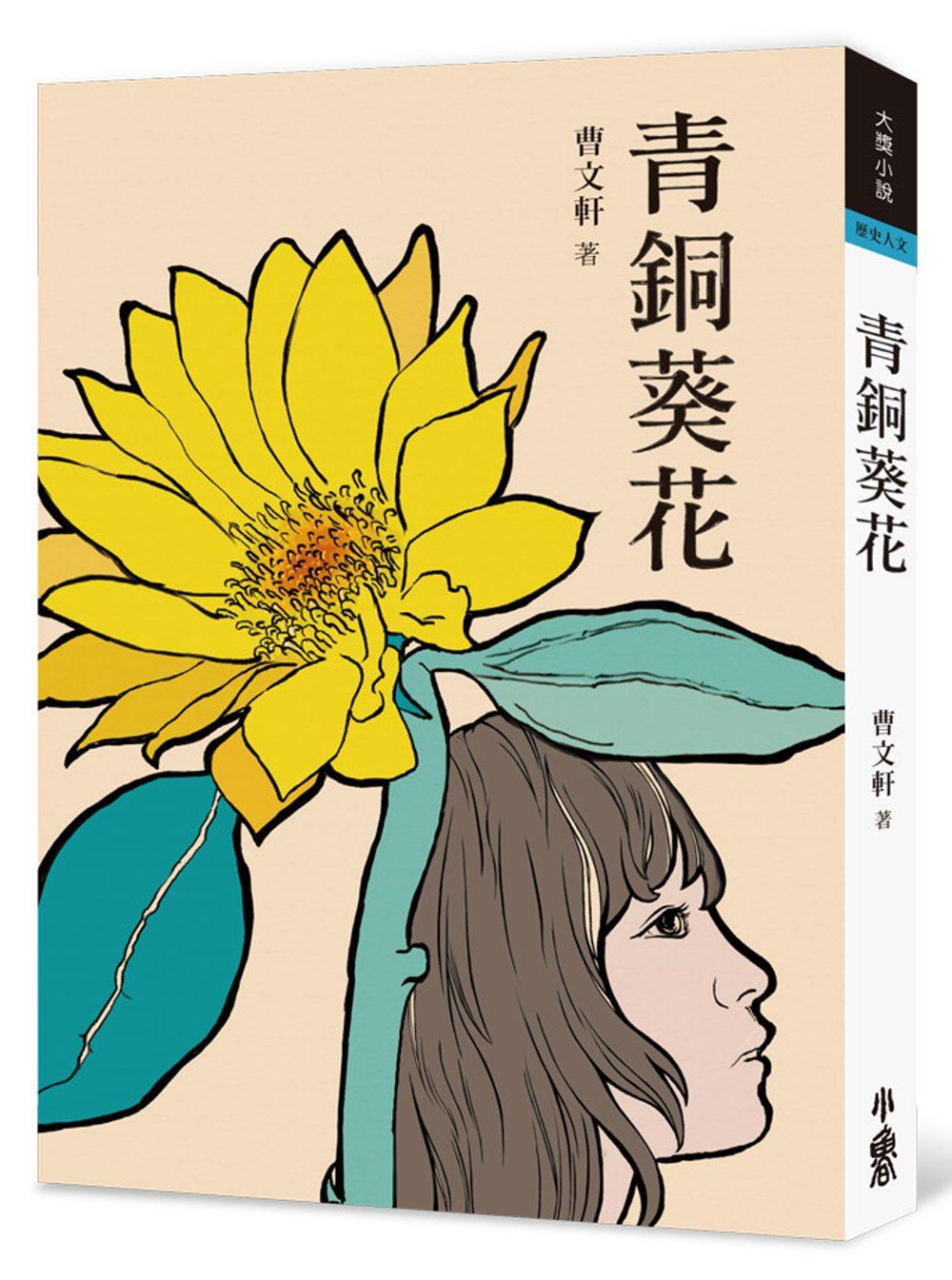青銅葵花(三版)