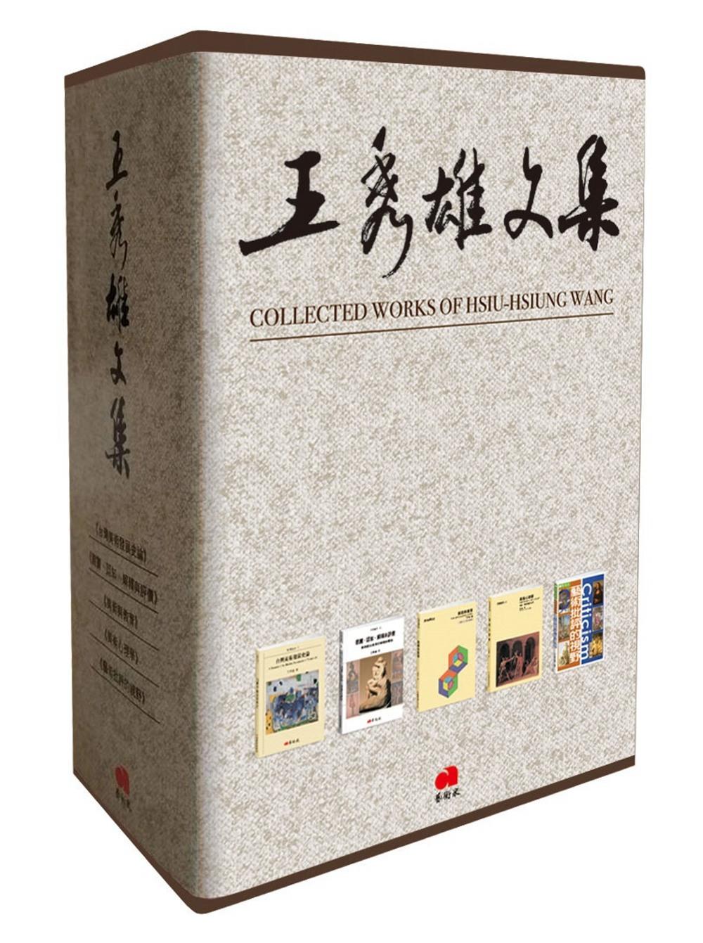 王秀雄文集(全五冊)