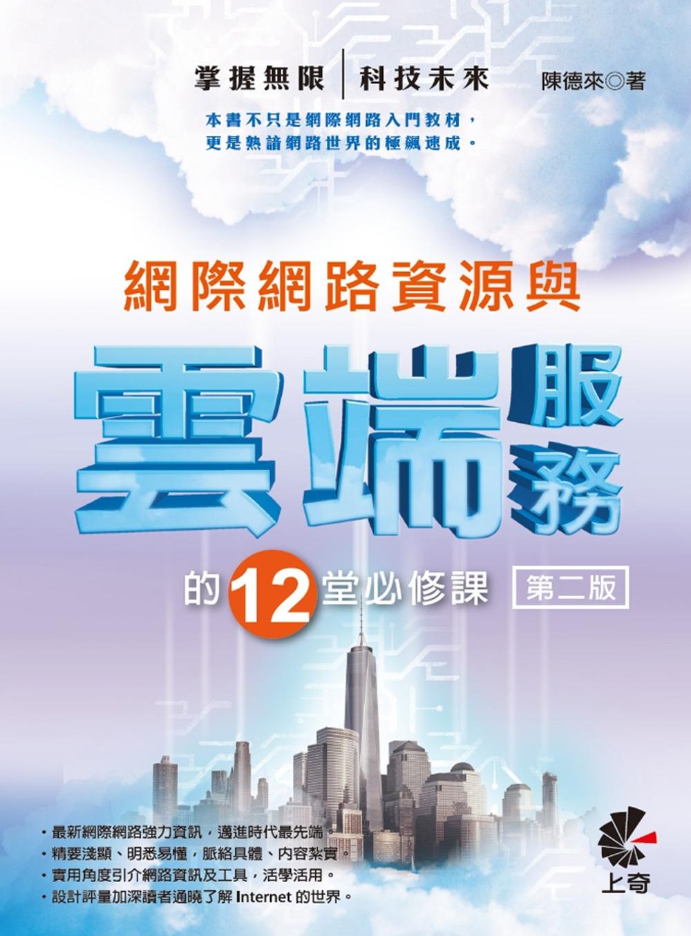 網際網路資源與雲端服務的12堂...
