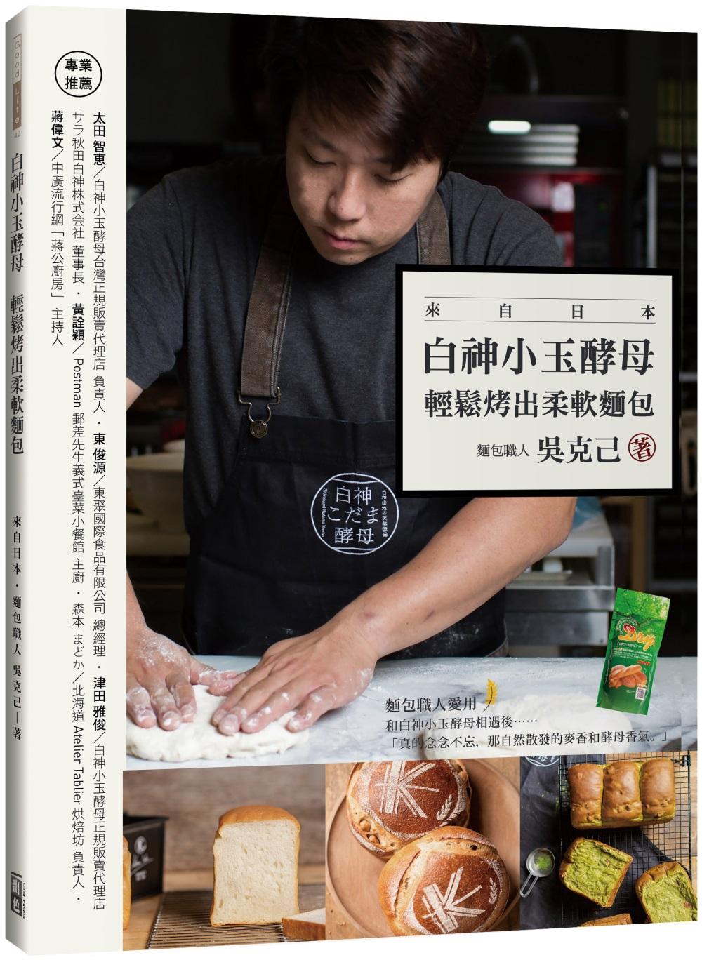 白神小玉酵母 輕鬆烤出柔軟麵包