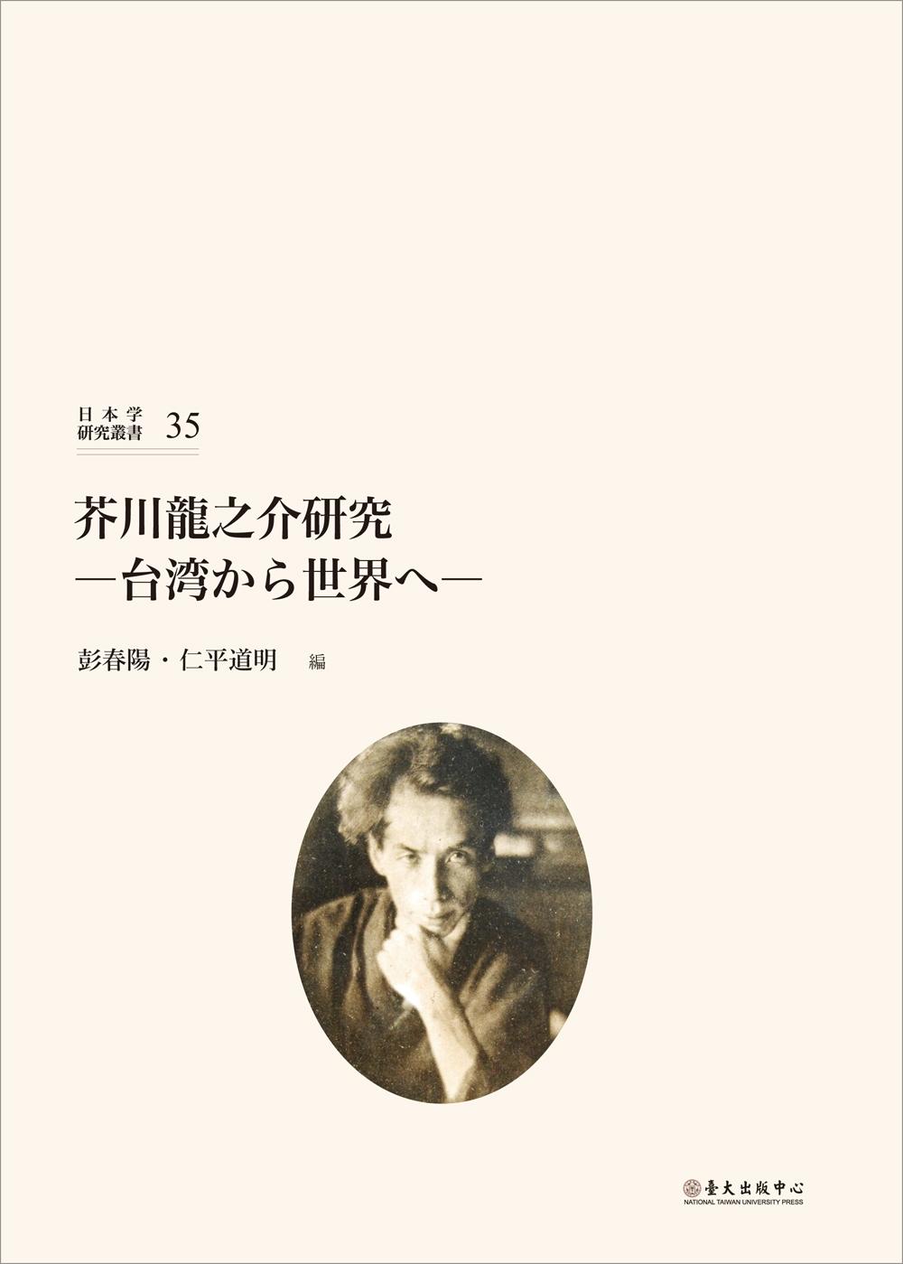 芥川龍之介研究:台湾から世界へ