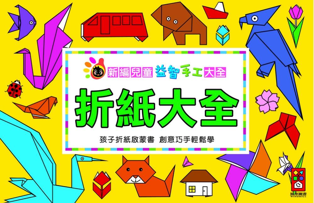 折紙大全:新編兒童益智手工大全(新版)