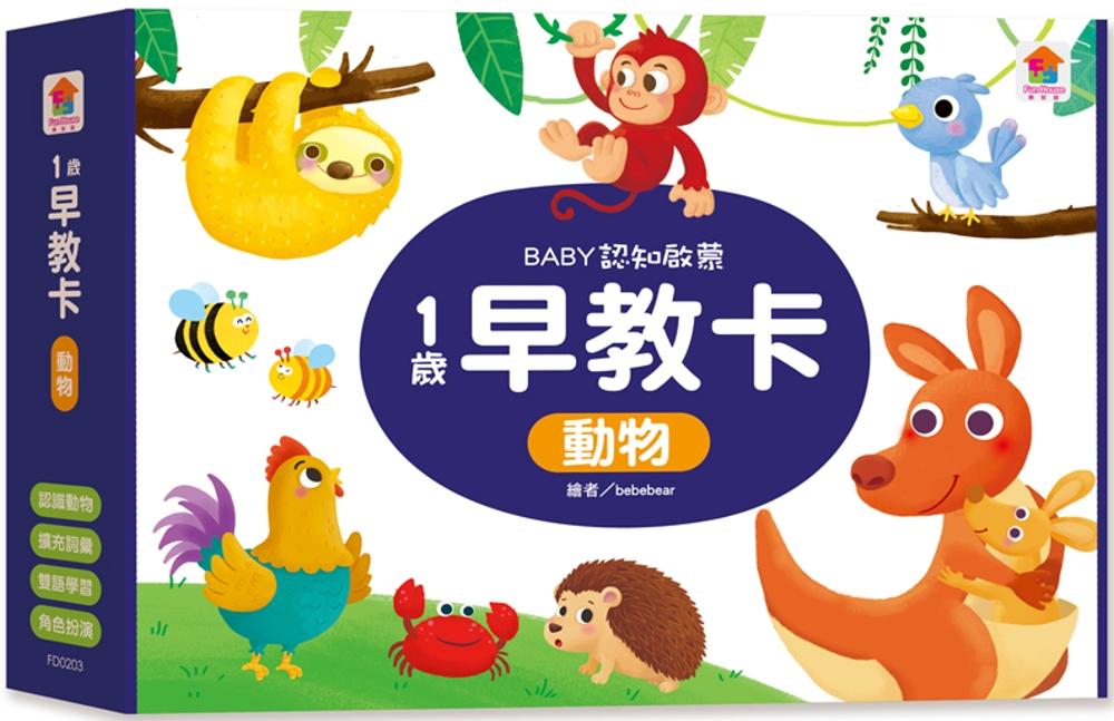 1歲早教卡:動物