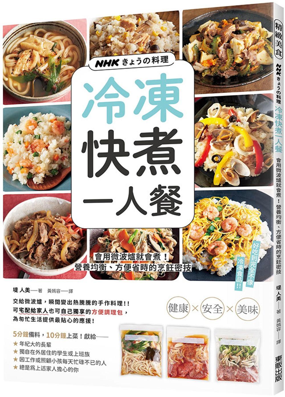 NHKきょうの料理  冷凍快煮...