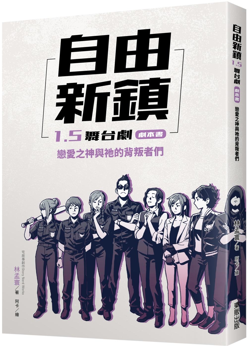 自由新鎮1.5舞台劇劇本書:戀...
