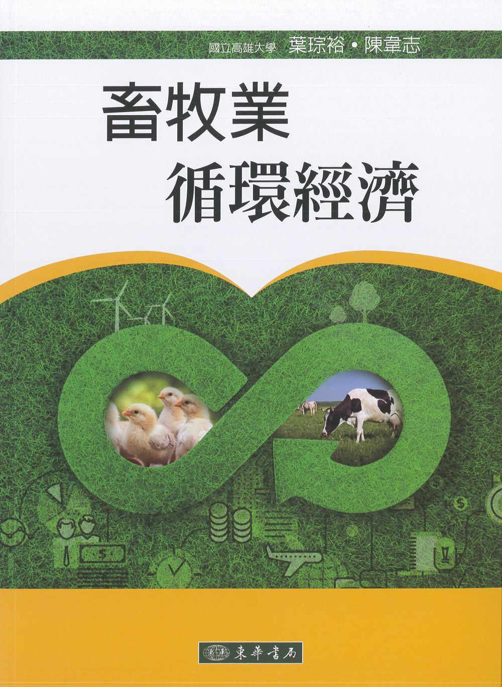 畜牧業循環經濟