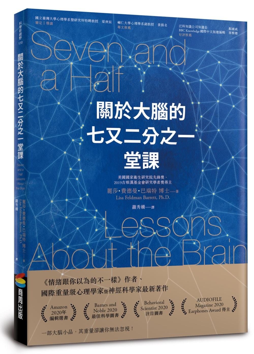 關於大腦的七又二分之一堂課