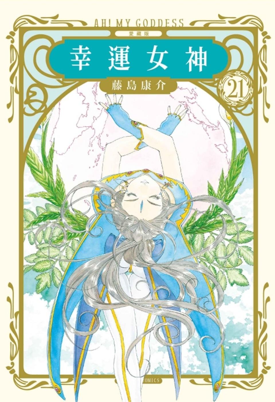 幸運女神 愛藏版 21 (首刷附錄版)