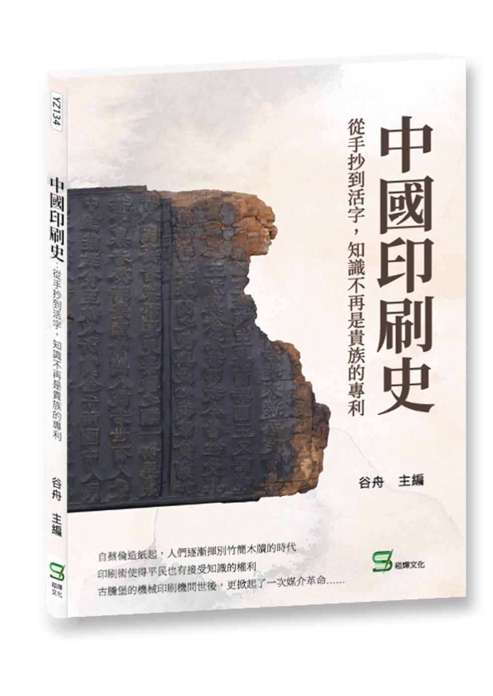 中國印刷史:從手抄到活字,知識...