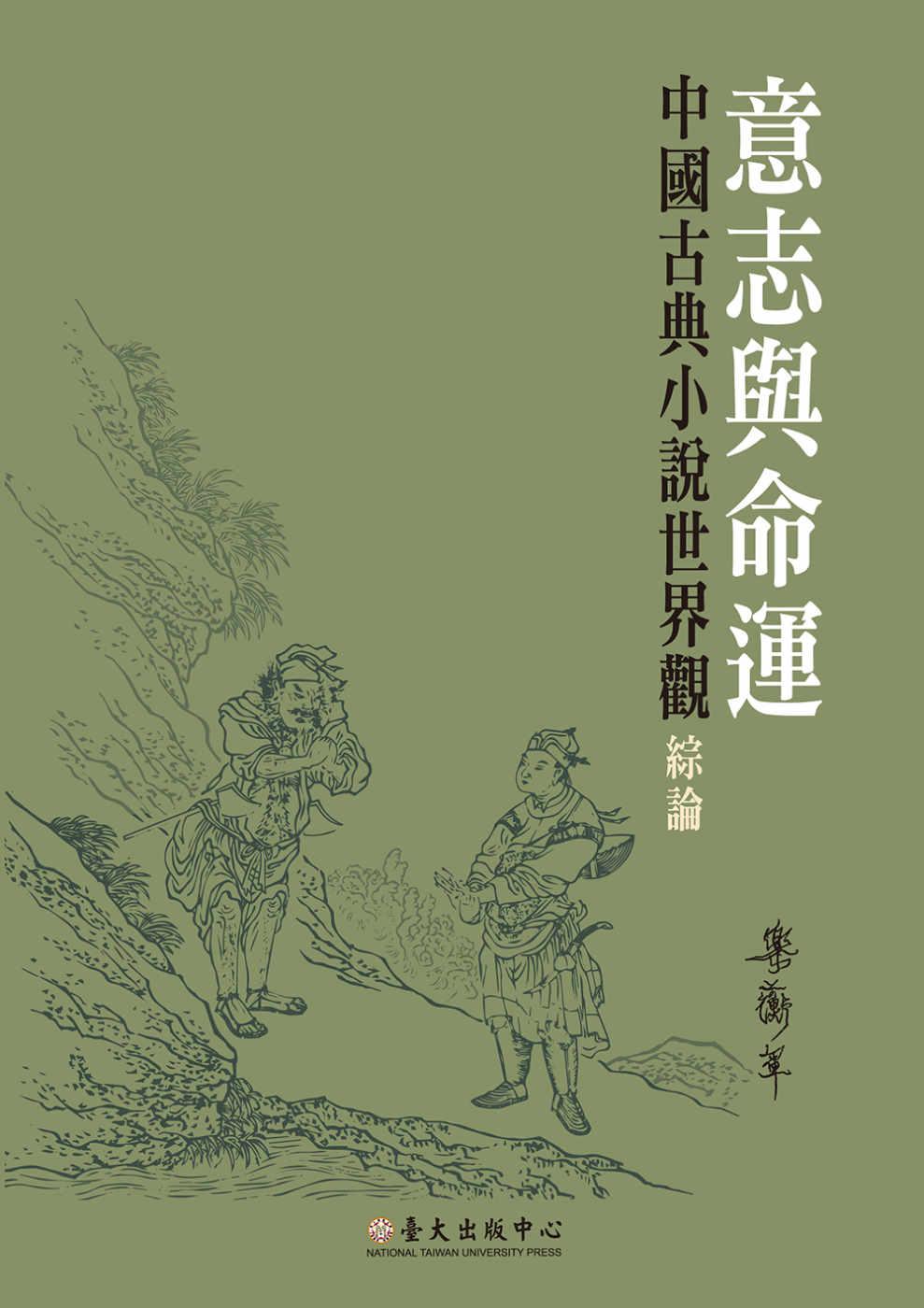 意志與命運:中國古典小說世界觀...