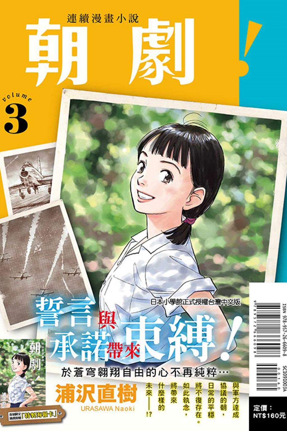 朝劇!3 (首刷附錄版)