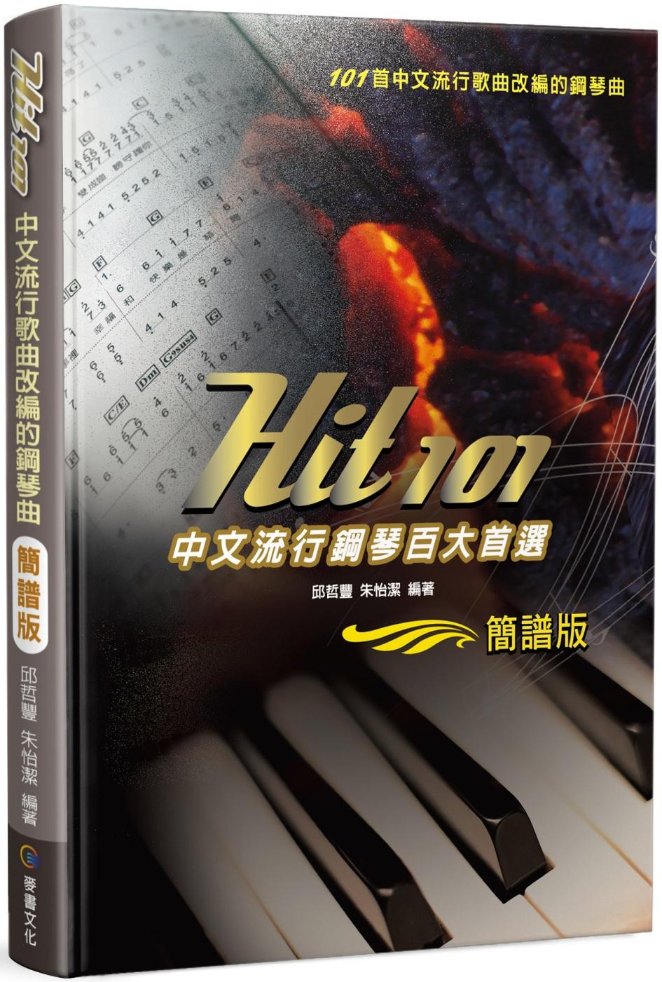 Hit101中文流行鋼琴百大首...