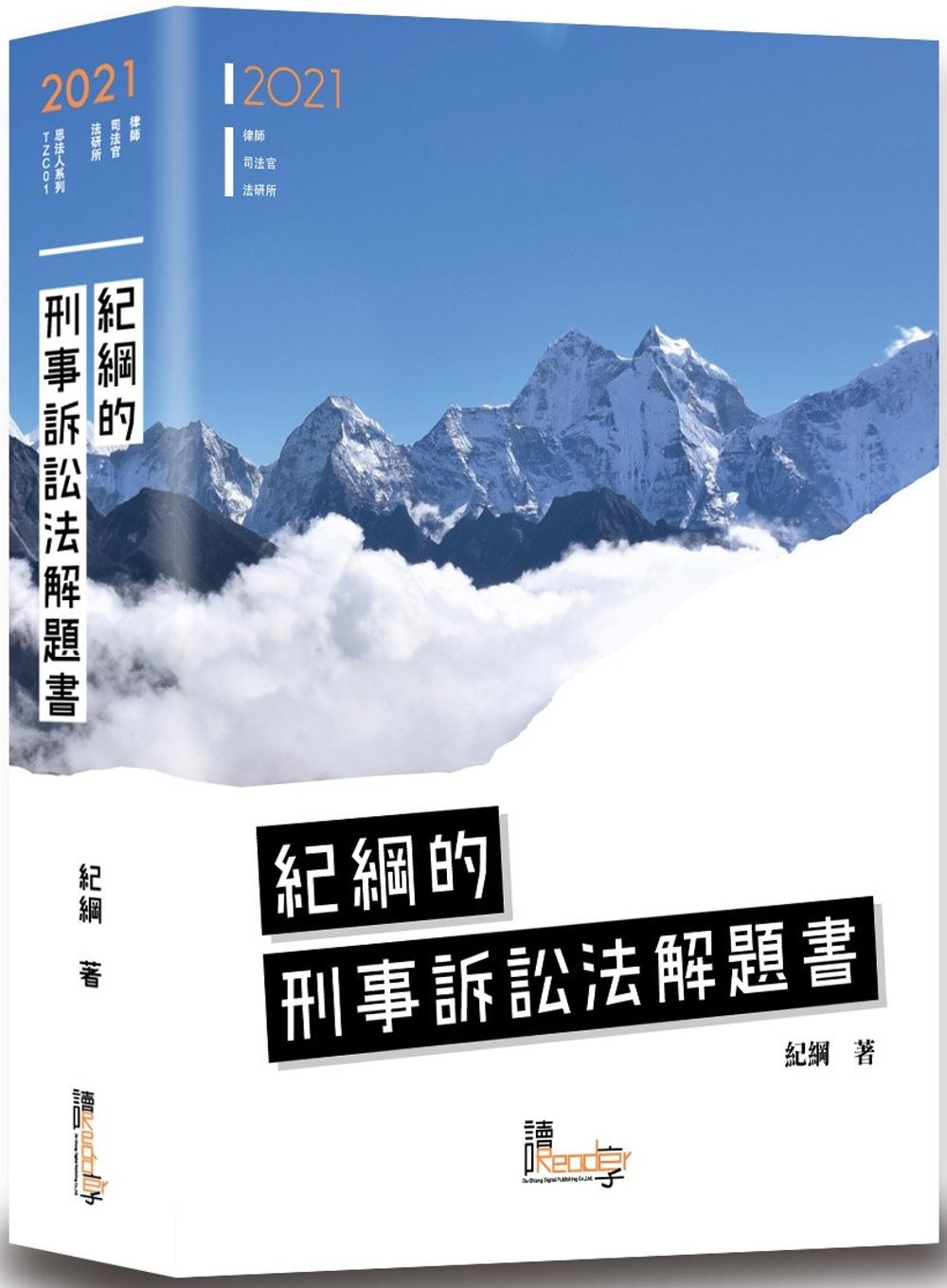 紀綱的刑事訴訟法解題書(4版)