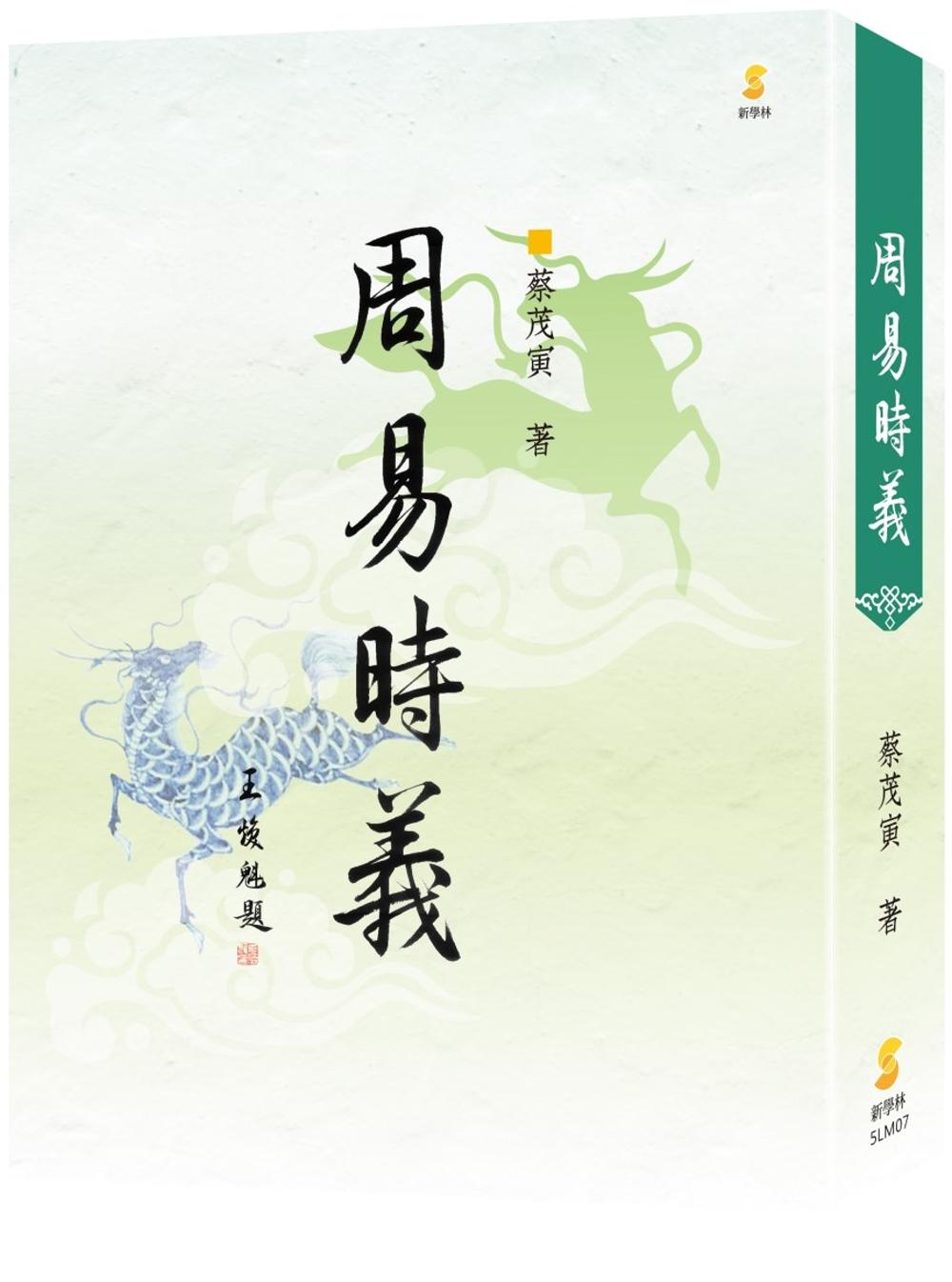 周易時義(6版)