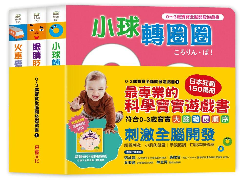 0~3歲寶寶全腦開發遊戲書-系...