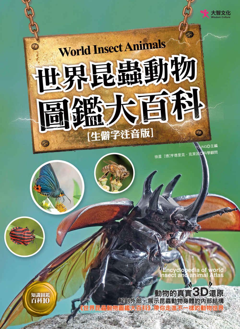 世界昆蟲動物圖鑑大百科