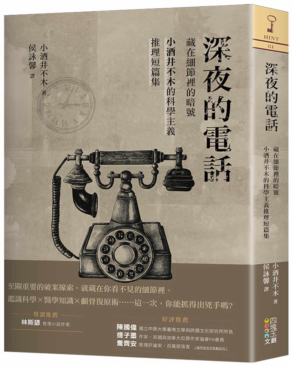 深夜的電話:藏在細節裡的暗號,小酒井不木的科學主義推理短篇集