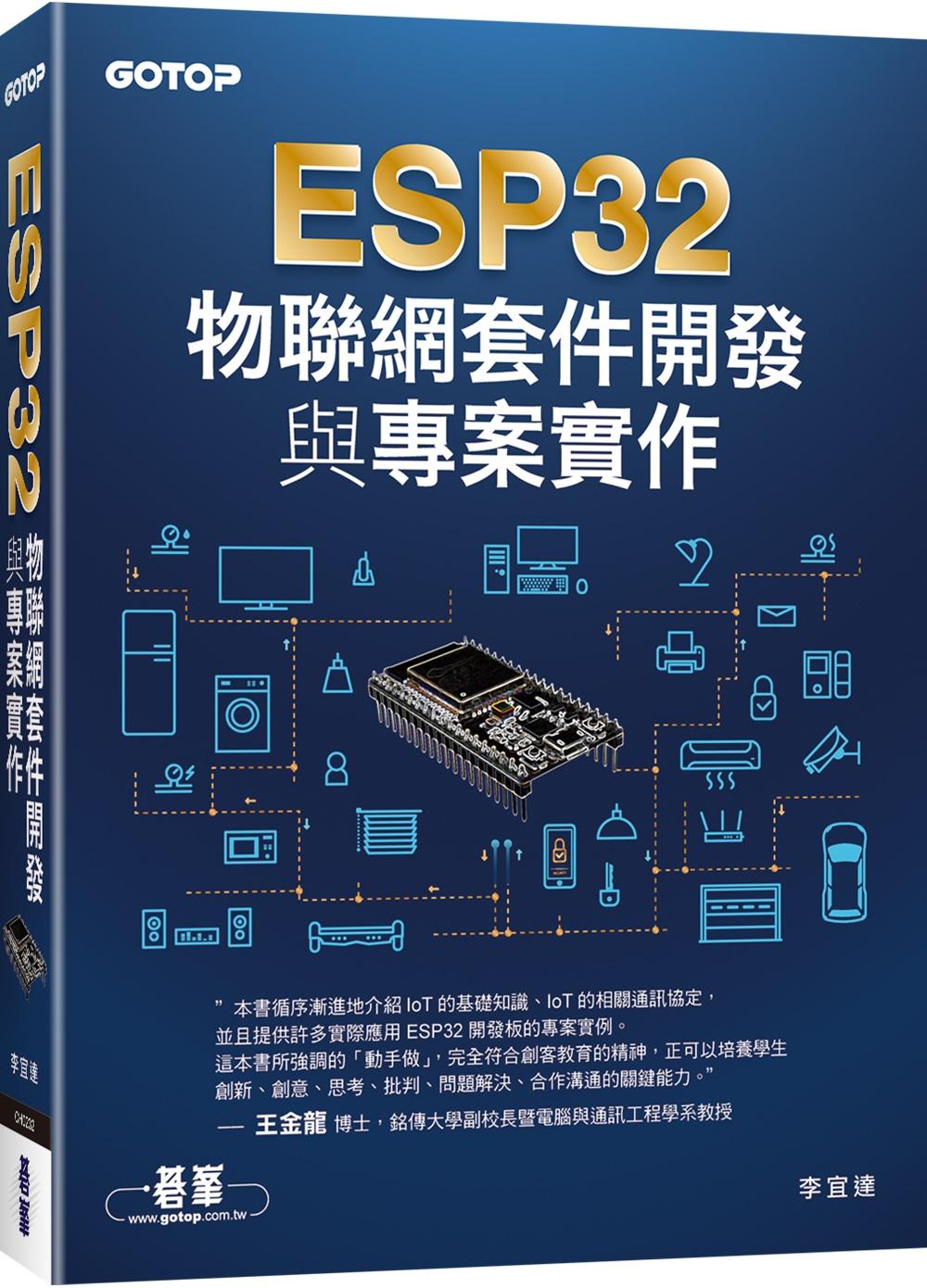 ESP32物聯網套件開發與專案...