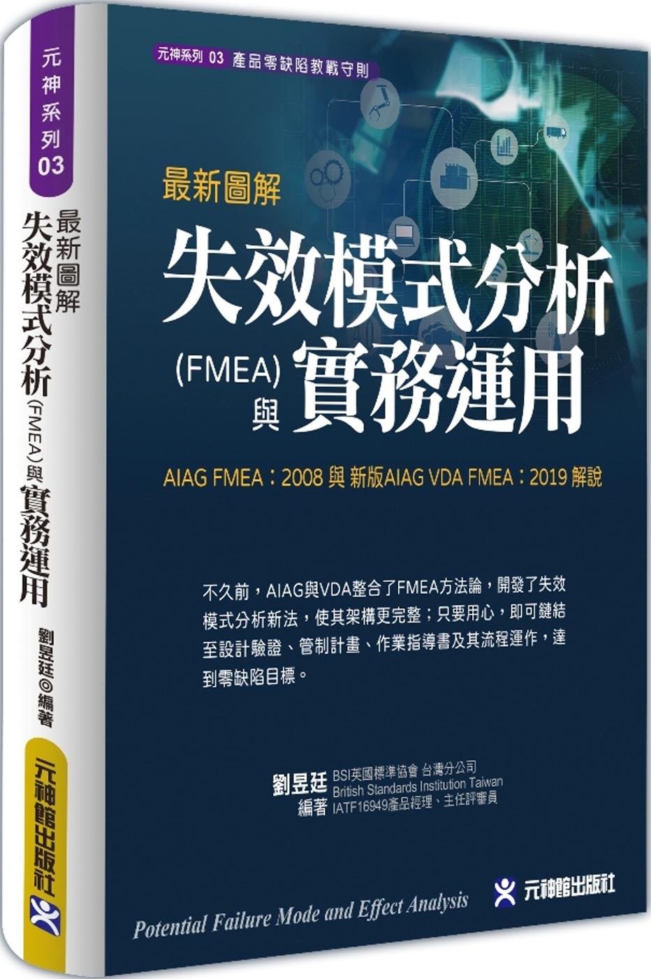 最新圖解失效模式分析(FMEA...