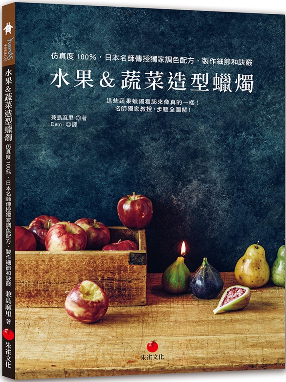 水果&蔬菜造型蠟燭:仿真度10...