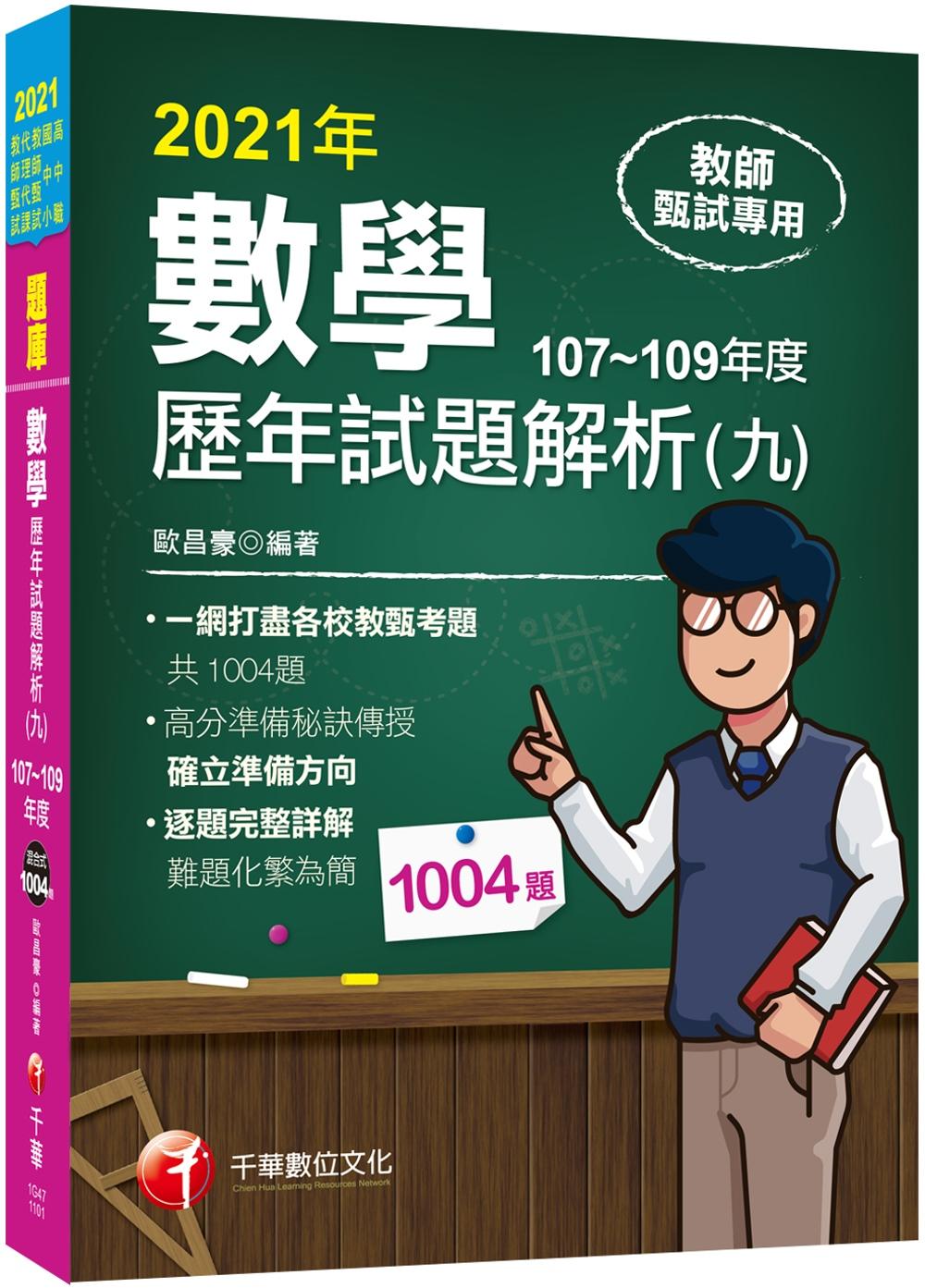 2021數學歷年試題解析(九)...