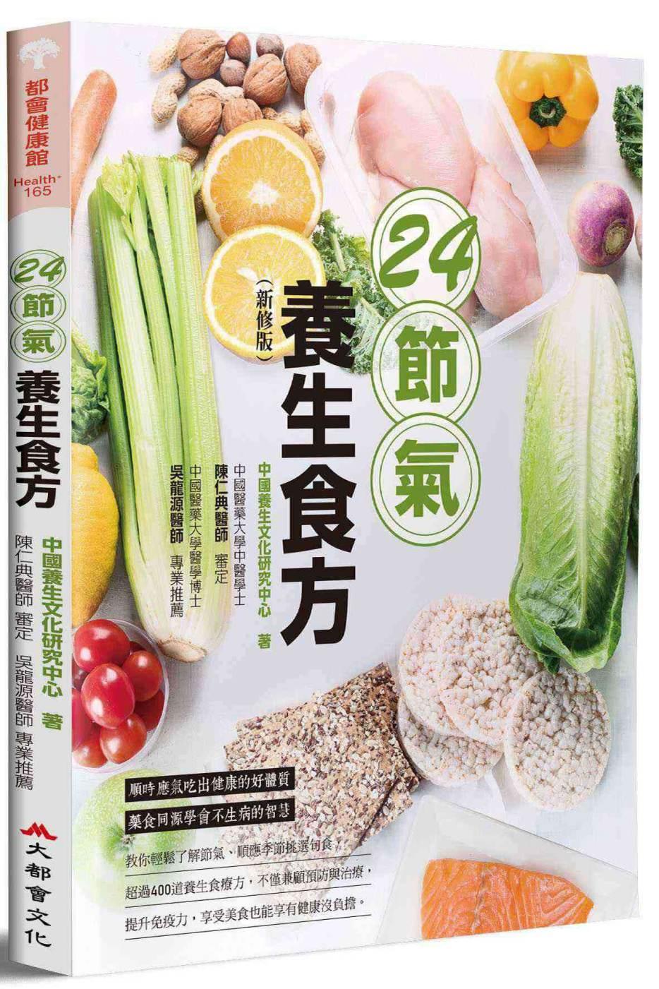 24節氣養生食方(新修版)