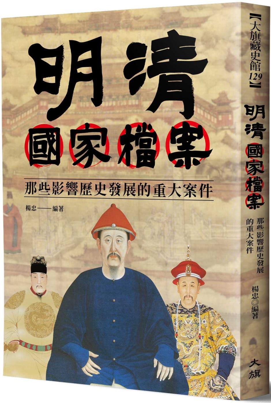 明清國家檔案:那些影響歷史發展...
