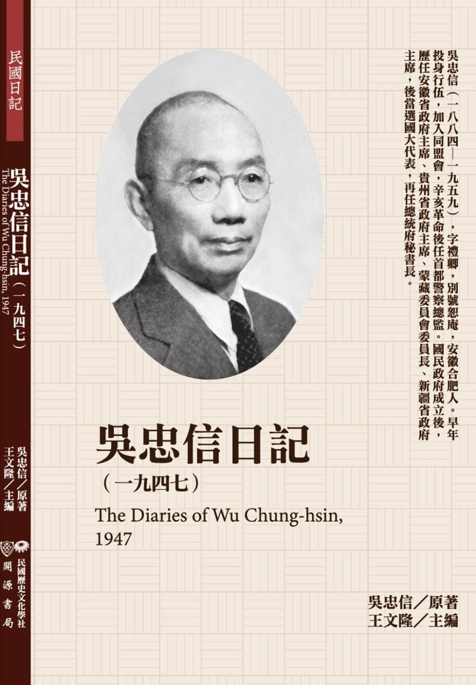 吳忠信日記(1947)
