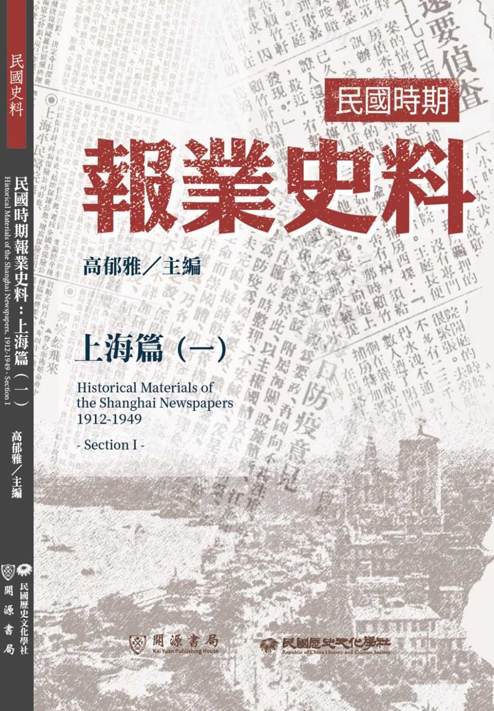 民國時期報業史料:上海篇(一)