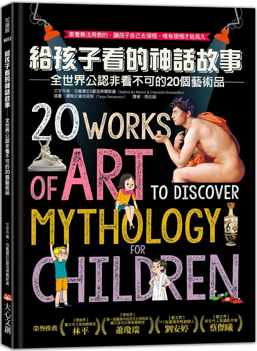 給孩子看的神話故事:全世界公認...