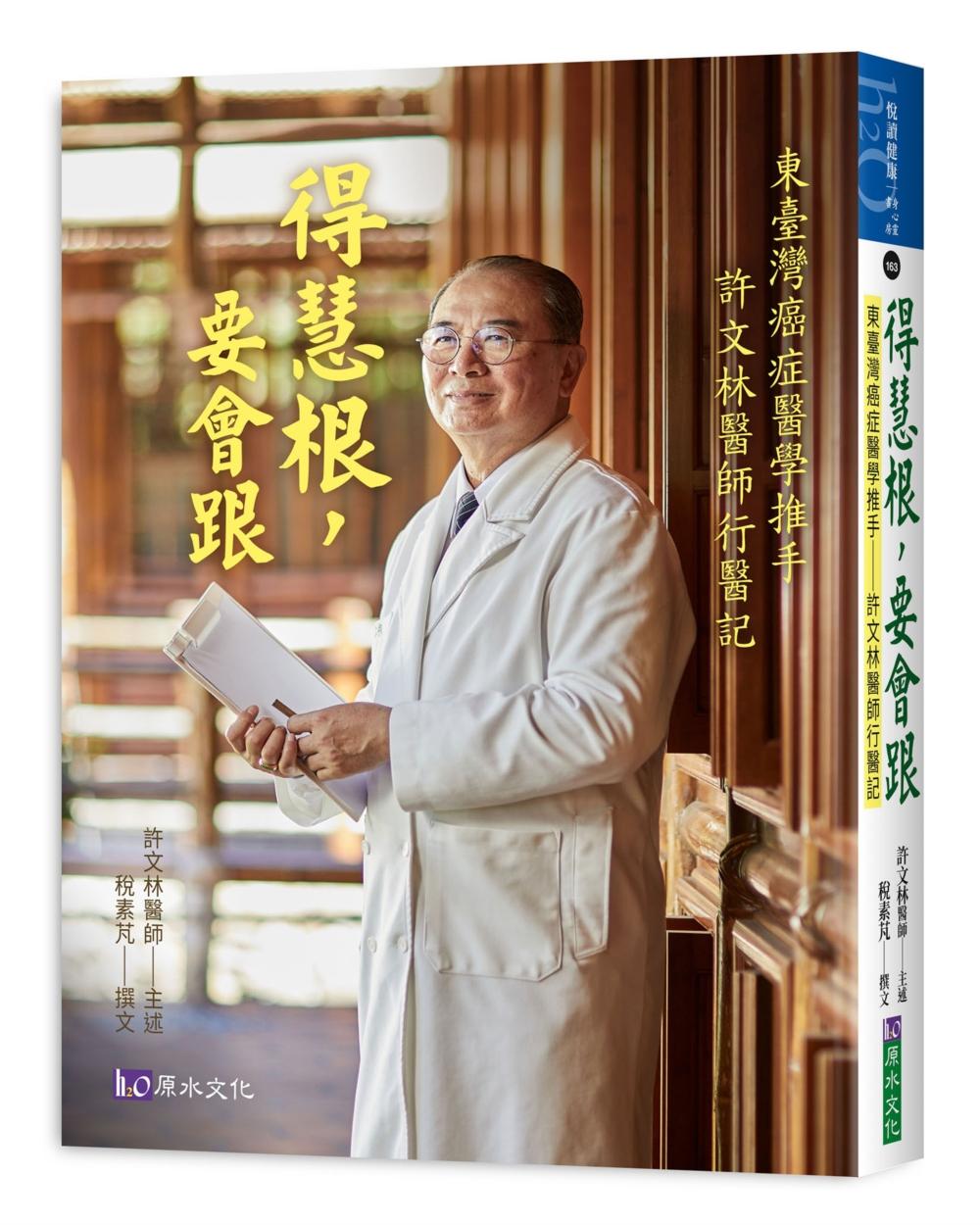 得慧根,要會跟——東臺灣癌症醫學推手:許文林醫師行醫記